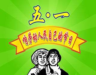 五一劳动节,致敬劳动者,致敬每一个努力生活的人!